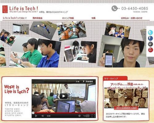 私立中高5校とコラボ! iPhone&Androidアプリ制作を学ぶ「Life is Tech!サマーキャンプ」