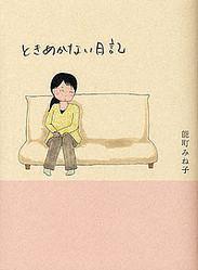 """【オトナ女子コミック部】26歳で処女。このまま一生""""独女""""かもしれない私の憂鬱。『ときめかない日記』"""