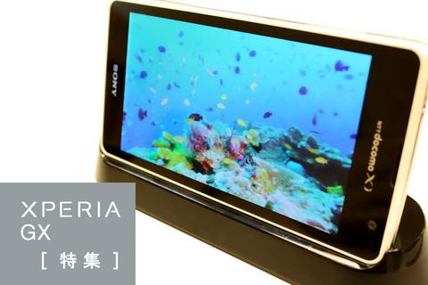 【Xperia初のXi対応モデル!ドコモスマホ「Xperia GX SO-04D」特集】