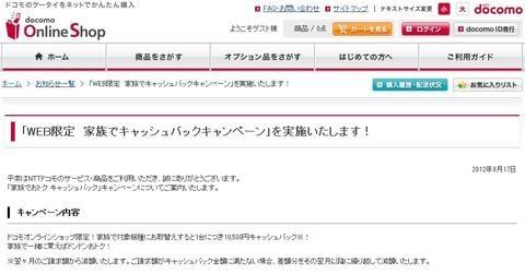 NTTドコモ、公式オンラインショップでも端末複数台購入で最大10,500円/台の割り引きが受けられる「家族セット割」を開始