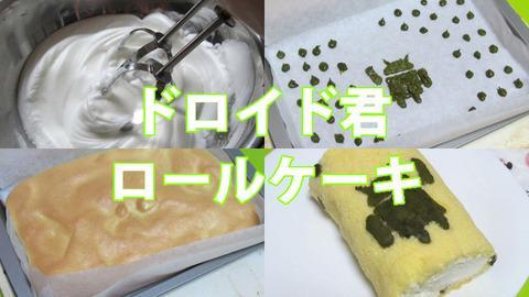 """好き過ぎて""""ドロイド君""""のキャラクターロールケーキを作ってみた【レポート】"""