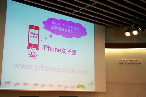 女子だらけの公開イベントに潜入!iPhone女子部がKDDIデザイニングスタジオで「公開リアル部室」を開催【レポート】