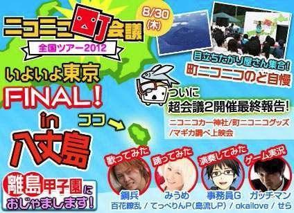 いよいよラストの町会議! ニコニコ町会議in 東京都八丈島の詳細決定