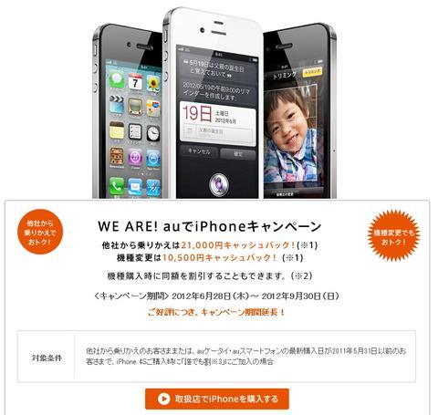 KDDI、au向け「iPhone 4S」のMNP/機種変更での購入で端末代金割引キャンペーン「WE ARE! auでiPhoneキャンペーン」を9月30日まで延長