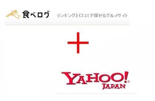 有没有茎?与Yahoo! JAPAN和食物日志的商业合作