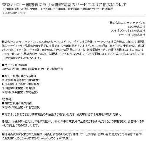 切れない携帯はホントに必要か? 東京メトロにおける携帯のサービスエリア拡大