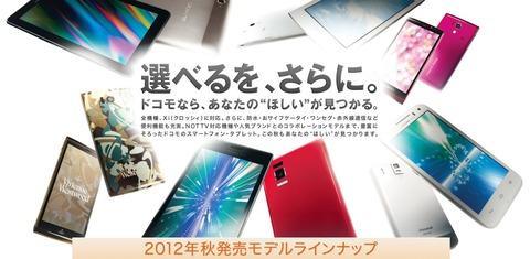 NTTドコモ、9月以降に発売する「2012年秋モデル」を発表!Androidを搭載したスマホ4機種とタブレット2機種