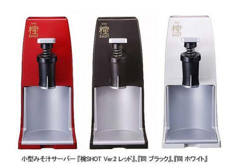 本格的なみそ汁をマルコメがサポート! バージョンアップした小型みそ汁サーバーと新具材が販売開始【売れ筋チェック】