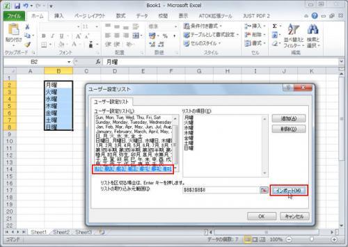 連続入力するデータを自分で作っちゃおう! Excel便利ワザ【知っ得!虎の巻】
