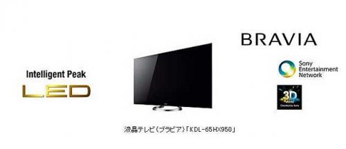ソニー、鮮やかな映像表現を実現した液晶テレビ「ブラビア HX950シリーズ」2機種を発売【売れ筋チェック】