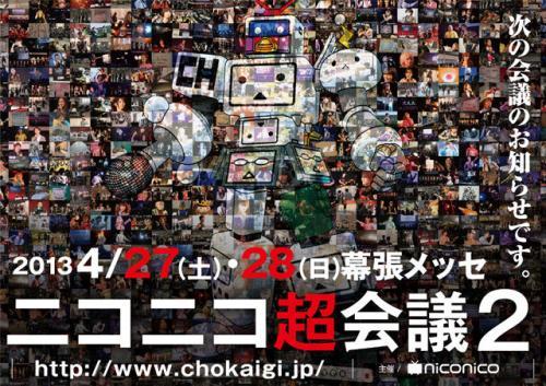 来年こそは黒字達成(たぶん)! ニコニコ超会議2の開催決定!