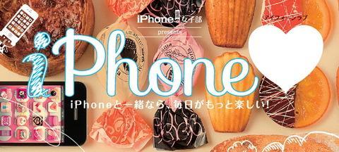 iPhone女子部がフリーペーパー「iPhone♡」を大手量販店やソフトバンクショップで配布開始