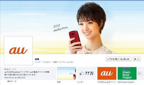 au2012年秋モデルの発表間近か?それとも単なる模様替え?auのFacebookページに異変