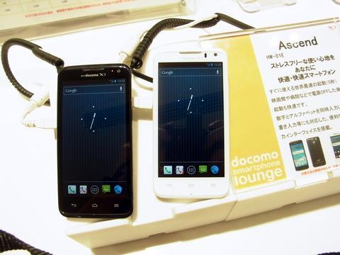"""不要保存5秒的""""快速启动""""!最后,华为智能手机的docomo出现了!查看Xi,Osaifu-Keitai,1Seg兼容""""Ascend HW-01E""""的照片和视频[报告]"""