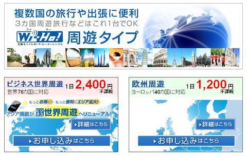 """可以在全球75个国家使用的租赁Wi-Fi路由器已经出现了!而且,使用费也减少了!电信广场推出移动Wi-Fi路由器租赁服务""""Wi-Ho!Business World Tour Type"""""""