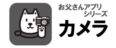 """让我们与Shirato家族的流行父亲一起拍摄纪念照!爸爸应用系列""""爸爸相机""""[iPhone应用] [iPad应用]"""
