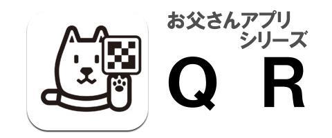 """您也可以稍后查看扫描的二维码!爸爸申请系列""""爸爸QR""""[iPhone应用程序] [iPad应用程序]"""