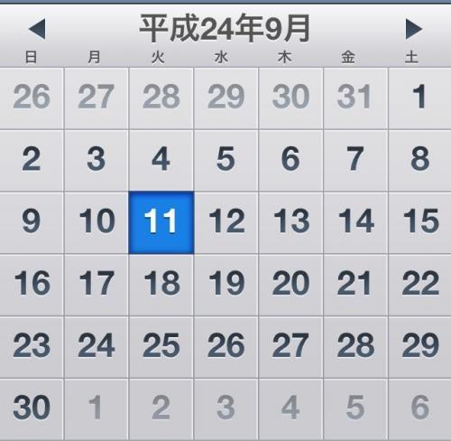 平成 24 年 は 西暦 何 年 です か