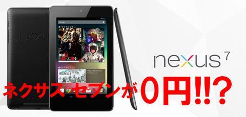 """移动Wi-Fi路由器设置为""""Nexus 7""""0日元!我们检查处理Nexus 7的MVNO的活动信息"""