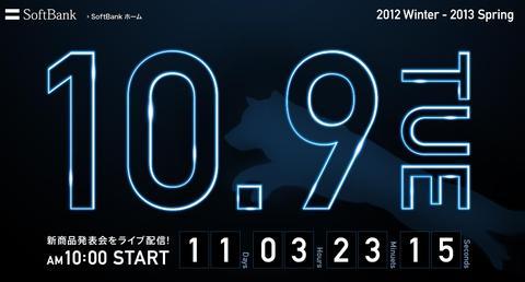 软银将于10月9日星期二上午10点开始从2012年冬季至2013年春季推出新产品