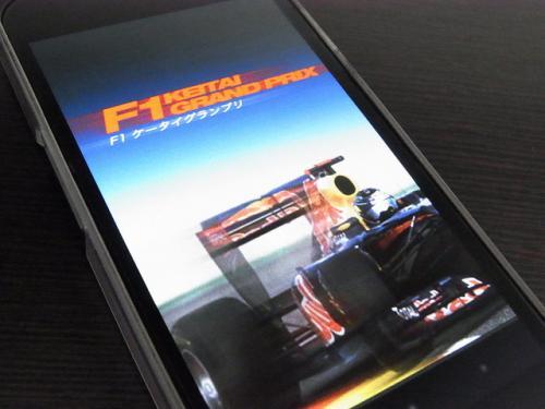 F1日本GP 2012:今週末いよいよ開幕!日本グランプリ特集や最新ニュースを要チェック!「F1ケータイグランプリ」【Androidアプリ】