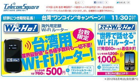"""テレコムスクエア、台湾用モバイルWi-Fiルータを500円でレンタルする夏のキャンペーンを「台湾""""ワンコイン""""キャンペーン」として延長"""