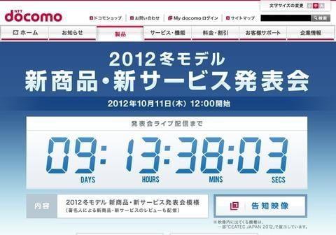 NTTドコモ、2012年冬モデル新商品・新サービス発表会を10月11日12時に実施!Xperia AXやGALAXY Note IIなどを発表へ