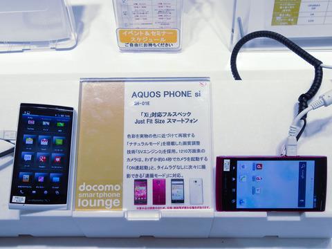 NTTドコモ、サクサク動作のコンパクトハイスペックスマホ「AQUOS PHONE si SH-01E」の発売日を10月5日に正式決定