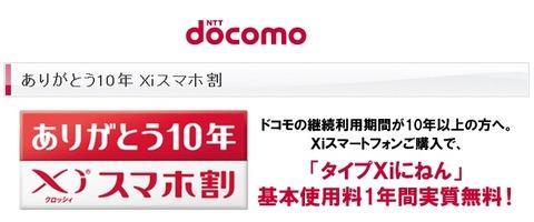 NTTドコモ、長期10年以上利用ユーザーに向けたキャンペーン「ありがとう10年 Xiスマホ割」を開始!タイプXiにねんの基本使用料が1年間無料に