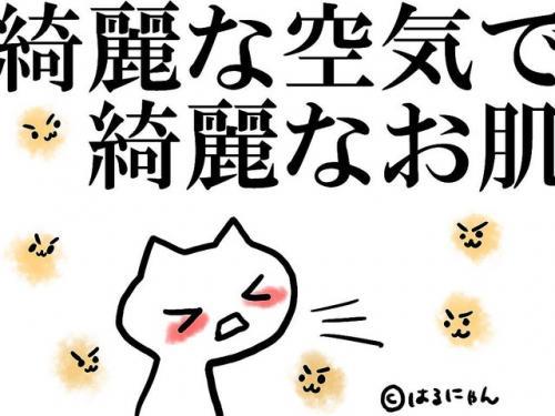 「秋の花粉症」は美容の大敵!!【ゴスロリ社長はるにゃんのエステの裏技】