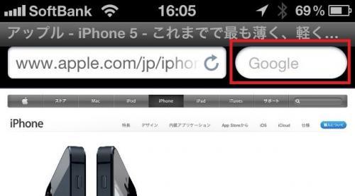 iPhoneのSafariで使い慣れた検索エンジンを使うワザ【知っ得!虎の巻】
