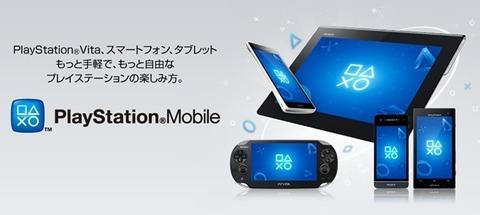 ソニー、PlayStation Mobileのコンテンツ配信を日本を含む9か国で開始