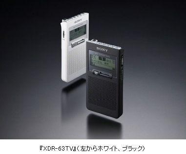 ワンセグTV音声が受信可能!ソニー、ポケッタブルラジオを発売