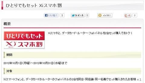 NTTドコモ、Xiスマホとのセット購入でWi-Fiルータなどがお得に買える「ひとりでもセット Xiスマホ割」を開始