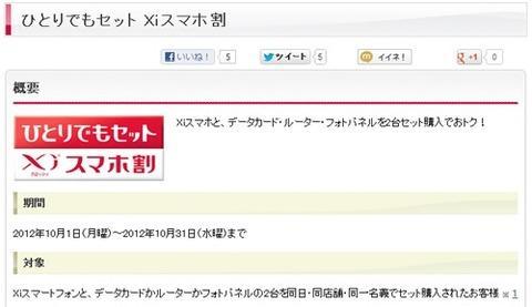 "NTT DoCoMo推出""Alone Set Xi智能手机折扣"",可通过购买Xi智能手机套装打折Wi-Fi路由器等"