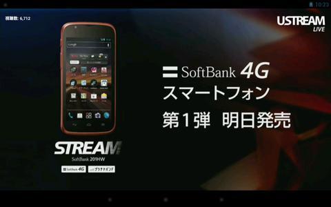 ソフトバンク、下り最大76MbpsのSoftBank 4G対応スマートフォン第1弾「STREAM 201HW」を発表!明日10月10日発売
