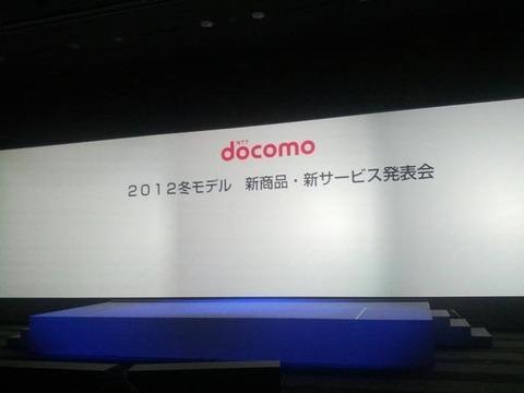 NTTドコモ、2012冬モデル16機種17モデルを発表!スマートフォン&タブレットはAndroid搭載10機種11モデルでXiが100Mbps対応など