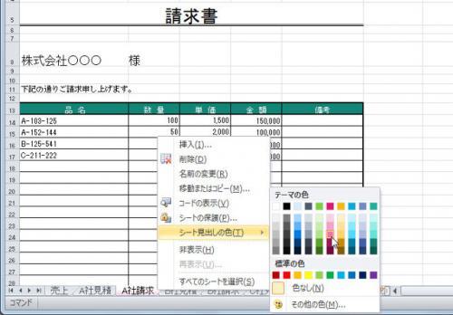 Excelのシートタブに色を付けて見やすくしよう!【知っ得!虎の巻】
