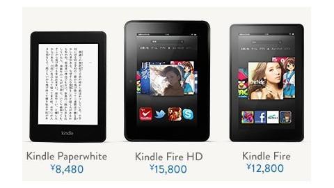 """亚马逊终于在11月份在日本发布了Kindle! Kindle商店将于11月25日开放,有三款型号:""""Kindle Fire"""",""""Kindle Fire HD""""和""""Kindle Paperwhite"""""""