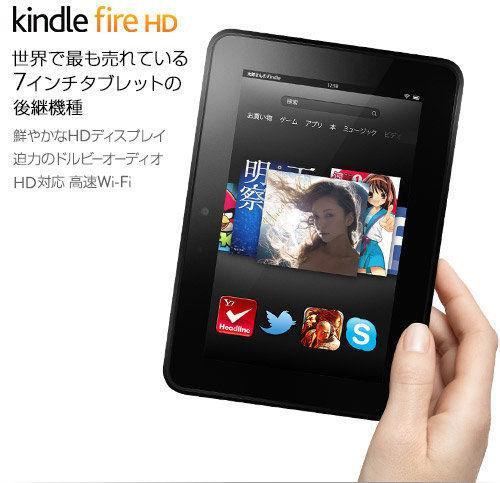 Kindle日本初登場! HD解像度のKindle Fire HD含め3機種4モデル登場