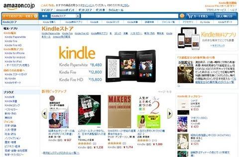 Amazon、国内向け電子書籍ストア「Kindleストア」をオープン!AndroidおよびiOS向けアプリも提供