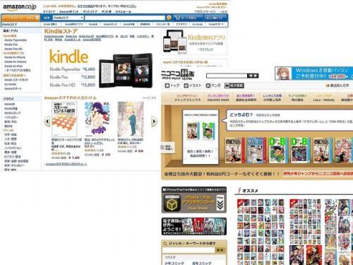 広がる電子書籍マーケット ニコニコ静画およびKindleストアが相次いでオープン