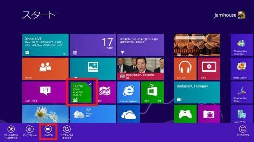 Windows 8のスタート画面を使いやすくカスタマイズ【知っ得!虎の巻】