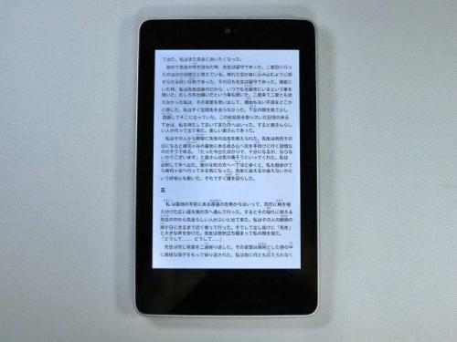 本当に使える電子書籍リーダーはどっち!Nexus 7 vs kobo Touch