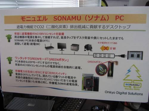 節電PCやロボット掃除機も! オンキヨーが家電へ進出【デジ通】