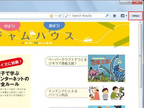 Firefoxのウィンドウ幅をピクセル単位で指定できる『FireBreak』【知っ得!虎の巻】