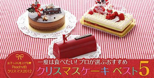 一度は食べたい! プロが選ぶおすすめクリスマスケーキ ベスト5