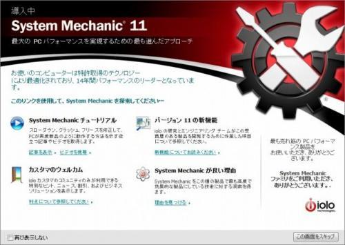 PCのパフォーマンスを最大化する最先端のアプローチ!「System Mechanic」が凄い