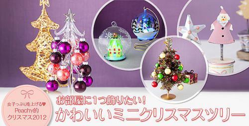 お部屋に1つ飾りたい! かわいいミニクリスマスツリー