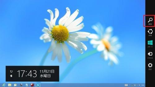 スタートボタンがないWindows 8では検索機能を活用【知っ得!虎の巻】